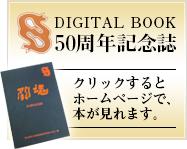 「DIGITAL BOOK 50周年記念誌」クリックするとホームページで本が見れます。