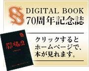 「DIGITAL BOOK 70周年記念誌」クリックするとホームページで本が見れます。