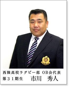会長 市川 秀人(31期)