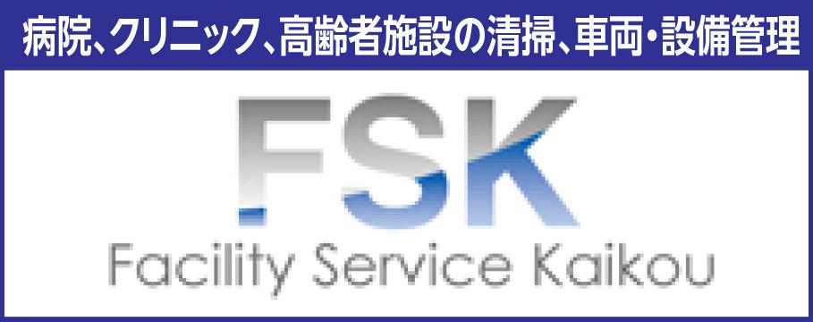 Facility Service Kaikou